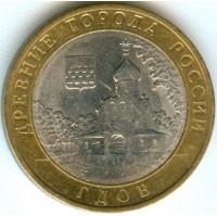 10 рублей 2007 год. Россия. Гдов (СПМД)