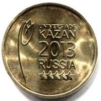 10 рублей 2013 год (СПМД) Логотип и Эмблема. Универсиада в Казани