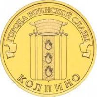 10 рублей 2014 год. Россия. Колпино
