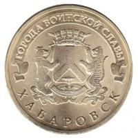 10 рублей 2015 год. Россия. Хабаровск