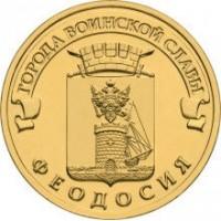 10 рублей 2016 год. Россия. Феодосия