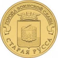 10 рублей 2016 год. Россия. Старая Русса (Города воинской славы)