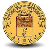 10 рублей 2016 год. Россия. Гатчина