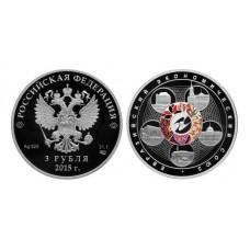 3 рубля 2015 год. Россия. Евразийский Экономический Союз