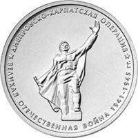 5 рублей 2014 год. Россия. Днепровско-Карпатская операция.