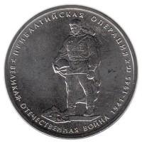 5 рублей 2014 год. Россия. Прибалтийская операция.