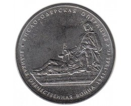 5 рублей 2014 год. Россия. Висло-Одерская операция.