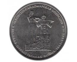 5 рублей 2014 год. Россия. Львовско-Сандомирская операция.