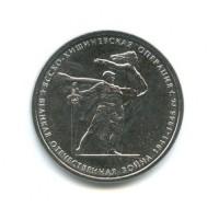 5 рублей 2014 год. Россия. Ясско-Кишинёвская операция.