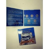 Набор монет 5 рублей 2015 год, посвященные подвигу советских воинов, сражавшихся на Крымском полуострове в годы ВОВ 1941-1945 гг., в альбоме
