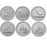 Набор монет 5 рублей 2015 год, посвященные подвигу советских воинов, сражавшихся на Крымском полуострове в годы ВОВ 1941-1945 гг.