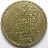 1 рубль 1999 год. Россия. Пушкин. (ММД) из обращения