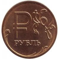 1 рубль 2014 года. Россия. Графическое обозначение рубля в виде знака, В БРОНЗЕ
