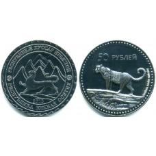 50 рублей 2013 год Республика Южная Осетия (Сувенирная монета)