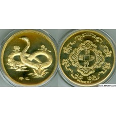 "Китай монетовидный жетон 2001 год серия ""Лунный календарь"" год змеи"