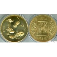 """Китай монетовидный жетон 1996 год серия """"Лунный календарь"""" год крысы"""