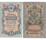 Банкноты Российской Империи