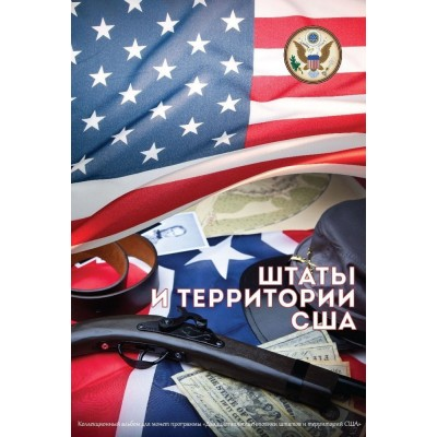 """Капсульный альбом для монет серии """"Штаты и территории США"""""""