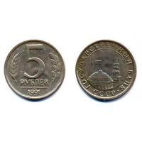 5 рублей 1991 год. Россия. ЛМД (ГКЧП)