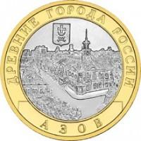 10 рублей 2008 год. Россия. Азов (ММД) АЦ