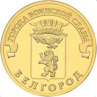 10 рублей 2011 год. Россия. Белгород