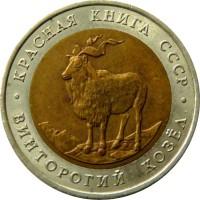 """5 рублей 1991 год. СССР. """"Красная книга"""" Винторогий козел"""
