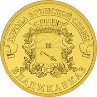 10 рублей 2011 год. Россия. Владикавказ