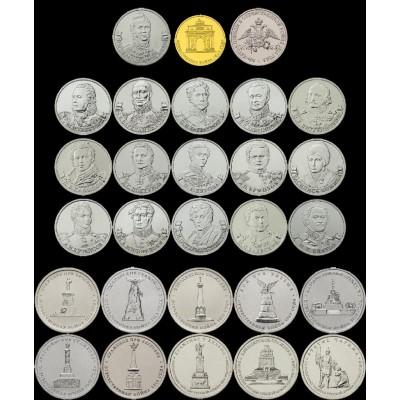 Набор монет «200-летие победы в Отечественной Войне 1812 года», все 28 шт.