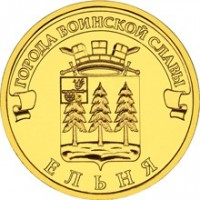 10 рублей 2011 год. Россия. Ельня