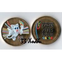 Набор 10 рублей 2013 год. Россия. Универсиада в Казани, 2 монеты, цветная эмаль.