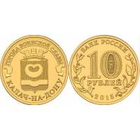 10 рублей 2015 год. Россия. Калач-на-Дону