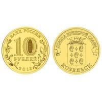10 рублей 2013 год. Россия. Козельск