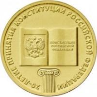 10 рублей 2013 год. Россия. 20-летие принятия Конституции Российской Федерации.