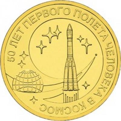 10 рублей 2011 год. Россия. 50 лет первого полета человека в космос
