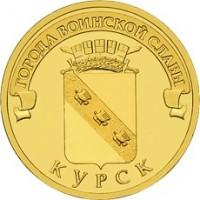 10 рублей 2011 год. Россия. Курск