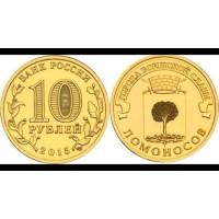 10 рублей 2015 год. Россия. Ломоносов
