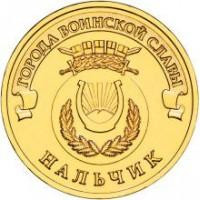 10 рублей 2014 год. Россия. Нальчик