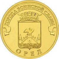 10 рублей 2011 год. Россия. Орел