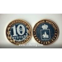 10 рублей 2010 год. Пермский Край (КОПИЯ)