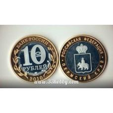 10 рублей 2010 год Пермский Край (КОПИЯ)