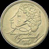 1 рубль 1999 год. Россия. Пушкин. (ММД) UNC