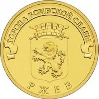 10 рублей 2011 год. Россия. Ржев