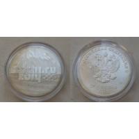 25 рублей 2011 года. Россия. Сочи Горы (Посеребренная)