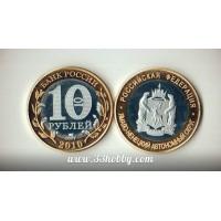 10 рублей 2010 год Ямало-Ненецкий Автономный Округ (КОПИЯ)