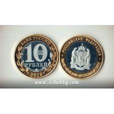 10 рублей 2010 год. Ямало-Ненецкий Автономный Округ (КОПИЯ)