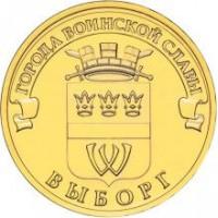 10 рублей 2014 год. Россия. Выборг
