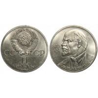 1 рубль 1985 год. СССР. 115-летие со дня рождения В. И. Ленина.