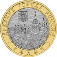 10 рублей 2009 год. Россия. Галич (ММД) АЦ
