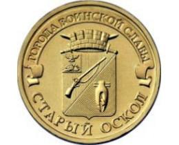 10 рублей 2014 год. Россия. Старый Оскол