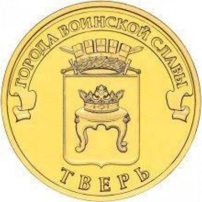 10 рублей 2014 год. Россия. Тверь